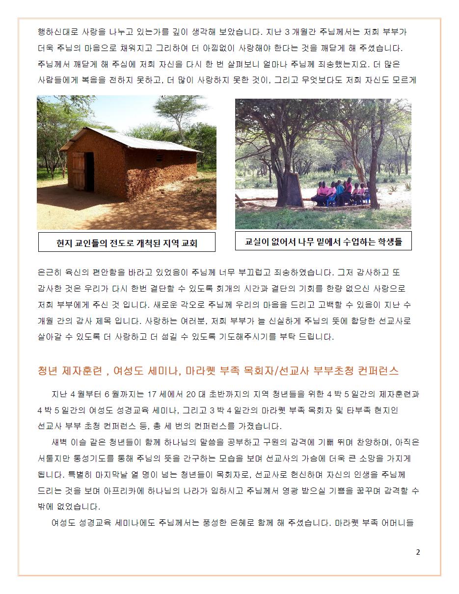 아프리카 케냐 윤진수 윤미숙 선교사 2.png