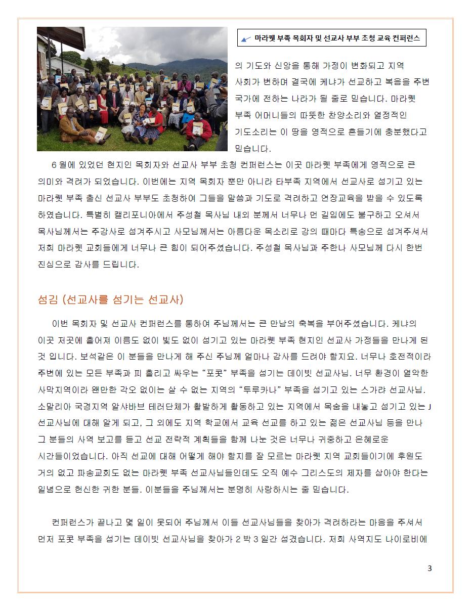 아프리카 케냐 윤진수 윤미숙 선교사 3.png
