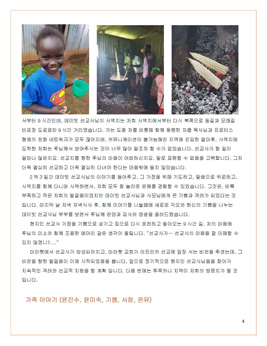 아프리카 케냐 윤진수 윤미숙 선교사 4.png